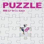 関ジャニ∞人気曲ランキングトップ7!これだけは聴いてください★