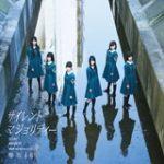 欅坂46シングルCD売り上げ枚数ランキング。デビュー曲は新記録!
