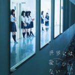 欅坂46人気曲ランキング。1番好きな曲はどれですか?