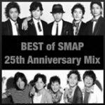 SMAP人気曲ランキング。どうしても聴いてほしい曲ベスト5